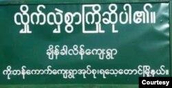 ခ်ိန္ခါလီေက်းရြာ။ (ဓါတ္ပုံ -MP Oung Thaung Shwe)