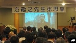 海外华人4月21日在纽约举行方励之追思会