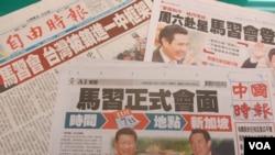 台湾媒体都以头版报道马习会(美国之音张永泰拍摄)