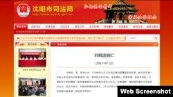 沈阳市司法局公布刘晓波病亡