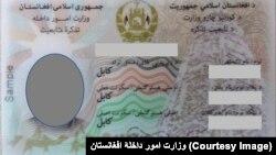 رئیس اجرائیۀ حکومت وحدت ملی خواستار آغاز روند توزیع آزمایش تذکره های جدید به تاریخ ۲۸ اسد شده بود