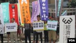 台灣公民團體反對開放中資買賣台灣基金(美國之音張永泰拍攝)