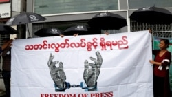 NLD အစိုးရ နဲ႔ တရားဥပေဒစုိးမုိးေရး