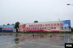 芷江机场前标语牌(美国之音林森拍摄)