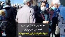 تجمع بازنشستگان تامین اجتماعی در تهران: فریاد، فریاد، از این همه بیداد
