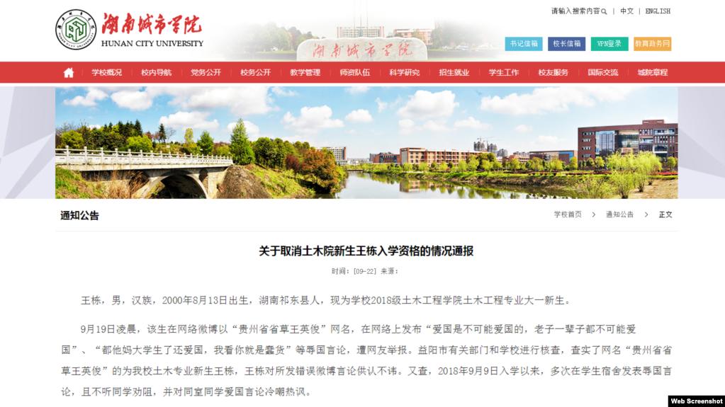 湖南城市学院通报(截图)