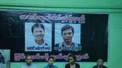 Reuters သတင္းေထာက္ ၂ ဦးကို တမင္ အကြက္ဆင္ ဖမ္းဆီးခဲ႔သလား