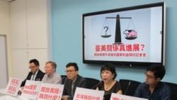 开放美猪美牛进口问题持续在台湾引发朝野争议
