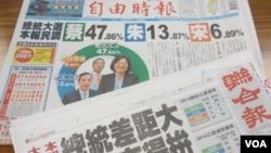 台湾媒体发布总统大选民意调查支持度