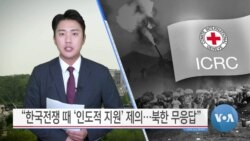 """[VOA 뉴스] """"한국전쟁 때 '인도적 지원' 제의…북한 무응답"""""""