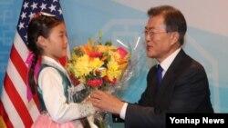 문재인 한국 대통령이 1일 워싱턴의 캐피털 힐튼 호텔에서 열린 동포간담회에서 한인 아동에게 꽃다발을 받고 있다