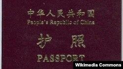Xitoy pasporti