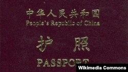 Hộ chiếu mới của Trung Quốc.