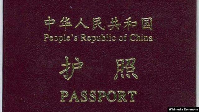 New Chinese passport