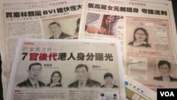 香港明报等媒体周三跟进报道巴拿马文件涉中共高层子女详情