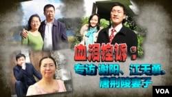 时事大家谈:血泪控诉:专访谢阳、江天勇、唐荆陵妻子