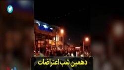 دهمین شب اعتراضات در خوزستان و حمایت گروهها و اقشار مختلف