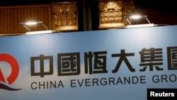 资料照:中国恒大集团标识