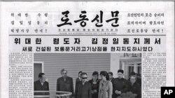 2011년 9월 9일자 북한 로동신문