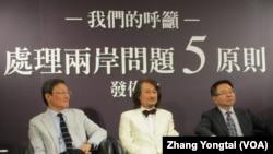 台湾跨党派人士和学者就两岸关系提出新倡议记者会 (美国之音张永泰拍摄)