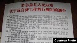 若爾蓋縣人民政府關於反自焚工作暫行規定的通知(唯色博客/推特圖片)
