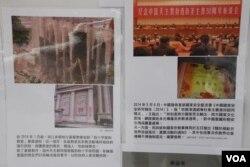 展覽介紹最近中國多個地方發生拆十字架,以及發佈首部國家安全藍皮書,指宗教滲透威脅社會主義信仰認同構成
