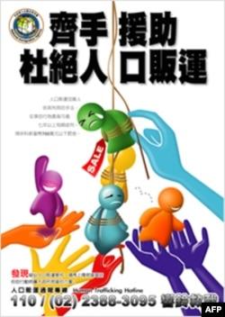 主视觉海报:防制人口贩运宣传海报