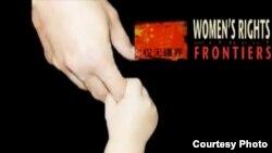 美国女权无疆界组织的海报(美国女权无疆界组织提供)