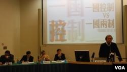 香港泛民主派立法會議員舉辦研討會,探討人大釋法對一國兩制衝擊(美國之音湯惠芸)