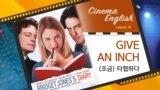 [Cinema English] 브리짓 존스의 일기 'give an inch'