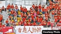 香港球迷在港足一场比赛上嘘国歌(苹果日报图片)