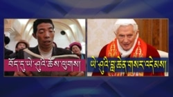Christian missionaries in Tibet, and a new Pope for the Catholic church