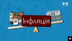 Інфляція: Чому зростають ціни і що це означає? Експлейнер