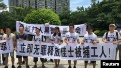 支持者要求释放深圳佳士要求成立工会而被抓的工人(路透社)