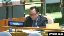 ဦးတင္ေမာင္ႏိုင္ (ဓါတ္ပံု- Ministry of Foreign Affairs Myanmar)