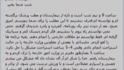 افق ۹ اکتبر: ایران و آمریکا؛ چالش های داخلی