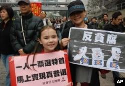 香港市民酈珊與7歲的女兒一起參與反小圈子選舉大遊行