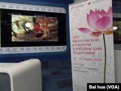 即将在俄罗斯举行的越南文化节宣传海报。(美国之音白桦拍摄)