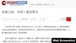 环球网发文赞扬中国改善人权努力