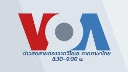 ข่าวสดสายตรงจากวีโอเอ ภาคภาษาไทย 8:30–9:00 น.