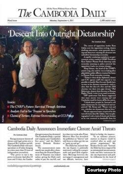រូបឯកសារ៖ គម្របការបោះពុម្ភផ្សាយចុងក្រោយរបស់កាសែត the Cambodia Daily។ (រូបថតដោយ the Cambodia Daily)