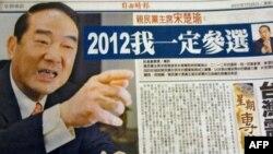 Ông Tống Sở Du là một chính khách kỳ cựu ở Đài Loan có lập trường thân Trung Quốc