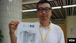香港政治漫畫家阿平展示將於8月在香港舉行、以普選為主題的漫畫展的傳單