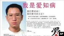 河南艾滋病维权人士田喜