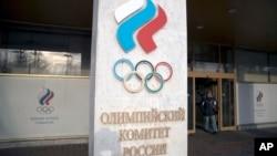 Kantor Komite Olimpiade Rusia di Moskow, Rusia, 28 Februuari 2018. (Foto: dok).