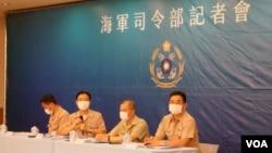 台湾海军司令部周一(7月6日) 发布海军陆战队操演意外事件的调查报告,海军司令部政战主任孙常德(左二)出席记者会。(美国之音黄丽玲摄)