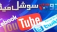 Urdu VOA Facebook Live
