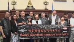 中国哈雷骑士美东文化传承之旅(2)