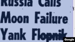 """Заголовок в статье, опубликованной в газете Lodi News-Sentinel 18 августа 1958 года: """"В России лунную неудачу американцев назвали """"шлепником"""""""