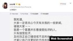 """Papi酱回应广电""""整改令""""微博截屏"""